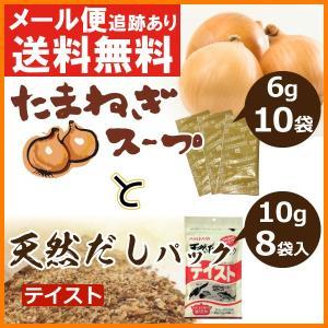 淡路島たまねぎスープ 6g×10袋と天然 だしパック テイスト 10g×8袋入 送料無料 無添加 無塩 ポイント消化|awajikodawari