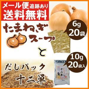 淡路島たまねぎスープ 6g×20袋と だしパック 十二単 10g×20袋入 送料無料 無添加 無塩 ポイント消化|awajikodawari