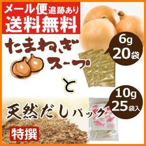 淡路島たまねぎスープ 6g×20袋と天然 だしパック 特撰 10g×25袋入 送料無料 無添加 無塩 ポイント消化|awajikodawari