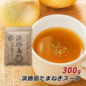 淡路島たまねぎスープ 300g 約50杯分 玉ねぎスープ 玉葱スープ タマネギスープ オニオンスープ 送料無料