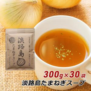 淡路島たまねぎスープ 300g×30袋 ケース販売 箱買い まとめ買い 玉ねぎスープ 玉葱スープ 今井ファーム オニオンスープ 送料無料|awajikodawari