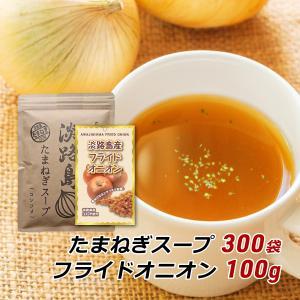 淡路島たまねぎスープ 300gとフライドオニオン 100g 約50杯分 玉ねぎスープ 玉葱スープ 今井ファーム メール便 送料無料|awajikodawari