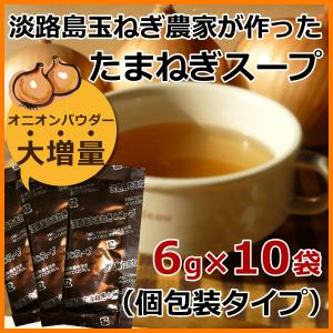 玉ねぎスープ 淡路島たまねぎスープ 6g×10袋 玉葱スープ 今井ファーム オニオンスープ メール便 送料無料 ポイント消化|awajikodawari