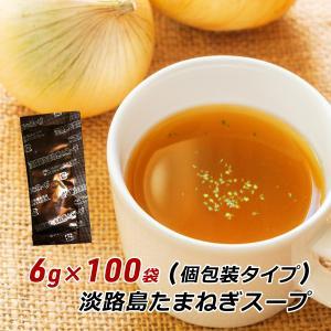 淡路島たまねぎスープ 6g×100袋 玉ねぎスープ 玉葱スープ 今井ファーム オニオンスープ メール便 送料無料|awajikodawari