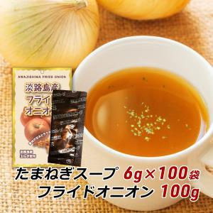 淡路島たまねぎスープ 6g×100袋入とフライドオニオン 100g 玉ねぎスープ 玉葱スープ 今井ファーム メール便 送料無料|awajikodawari