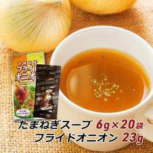 淡路島たまねぎスープ 6g×20袋入とフライドオニオン 23g×2袋入 玉ねぎスープ 玉葱スープ 今井ファーム メール便 送料無料|awajikodawari