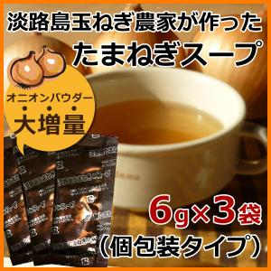 お試し 淡路島たまねぎスープ 6g×3袋 玉ねぎスープ 玉葱スープ 今井ファーム オニオンスープ メール便 ポイント消化|awajikodawari