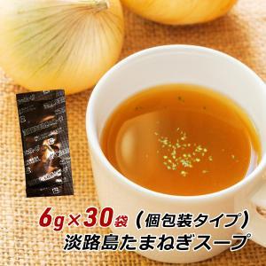 淡路島たまねぎスープ 6g×30袋 玉ねぎスープ 玉葱スープ 今井ファーム オニオンスープ メール便 送料無料|awajikodawari