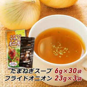 淡路島たまねぎスープ 6g×30袋入とフライドオニオン 23g×3袋入 玉ねぎスープ 玉葱スープ 今井ファーム メール便 送料無料|awajikodawari