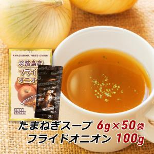 淡路島たまねぎスープ 6g×50袋入とフライドオニオン 100g 玉ねぎスープ 玉葱スープ 今井ファーム メール便 送料無料|awajikodawari