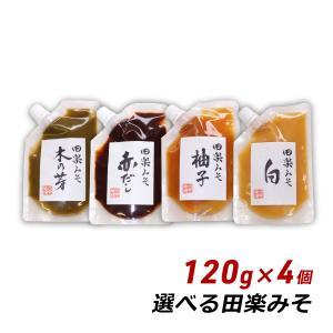 選べる田楽みそ 480g (120g×4個) 田楽味噌 六甲味噌 六甲みそ メール便 送料無料|awajikodawari