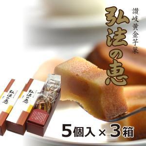 フィナンシェ 讃岐黄金芋菓 弘法の恵 5個入×3箱 焼き菓子 さつまいも 安納芋 サツマイモ 蜜芋 みつ芋 産地直送 送料込 ネプリーグ|awajikodawari