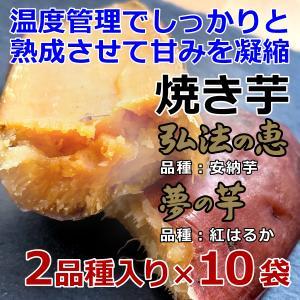 焼き芋 2品種入り×10袋 安納芋 紅はるか 弘法の恵 夢の芋 さんわ農夢 香川県 産地直送 さつまいも サツマイモ 蜜芋 みつ芋 熟成芋 送料込|awajikodawari