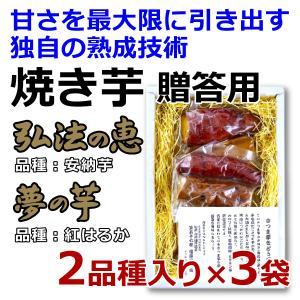 焼き芋 贈答用 2品種入り×3袋 安納芋 紅はるか 弘法の恵 夢の芋 さんわ農夢 香川県 産地直送 さつまいも サツマイモ 蜜芋 みつ芋 熟成芋 ギフト 送料込|awajikodawari