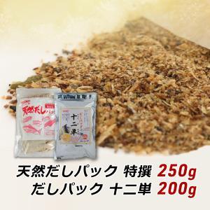 無塩 天然 だしパック 特撰と だしパック 十二単 無添加 和風だし 出汁 魔法のだしパックダイエット メール便 送料無料|awajikodawari