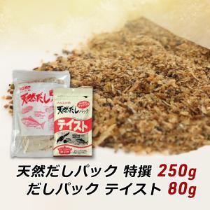 無塩 天然 だしパック 特撰 10g×25袋入と天然 だしパック テイスト 10g×8袋入り 無添加 和風だし 出汁 メール便 送料無料|awajikodawari
