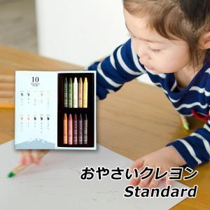 ラッピング クレヨン 安全 子供 おやさいクレヨン Standard 10色 mizuiro SDGs プレゼント 誕生日 二歳 三歳 四歳 入園 入学 送料無料|awajikodawari