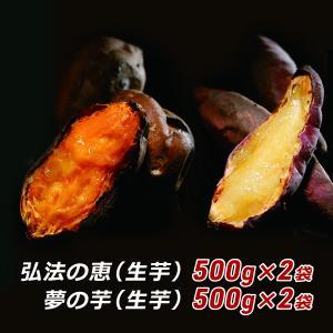 さつまいも 安納芋 紅はるか 弘法の恵と夢の芋 500g 袋詰め×4袋 (2kg) さんわ農夢 香川県 産地直送 サツマイモ 蜜芋 みつ芋 生芋 熟成芋 送料込|awajikodawari