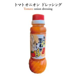 淡路島観光ホテルのシェフが玉ねぎから育てて作ったトマト玉ねぎドレッシング(180ml)|awakanshop