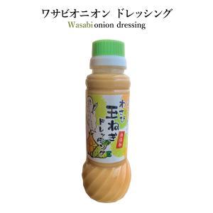 淡路島観光ホテルのシェフが玉ねぎから育てて作ったわさび玉ねぎドレッシング(180ml)|awakanshop