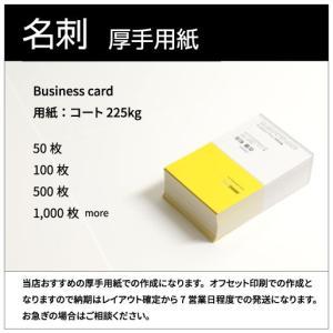 名刺 印刷 作成 / 厚手の用紙で作成  用紙:コート225kg / 表記の価格はモノクロ表面のみ50枚の場合です。|awake