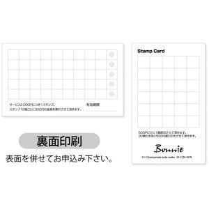 名刺裏面印刷 スタンプカード。|awake