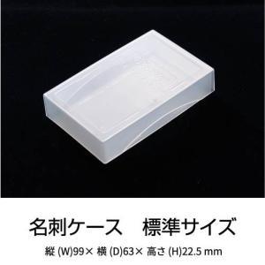 名刺ケース PP樹脂製 100枚用 標準サイズ 深さ20mm|awake