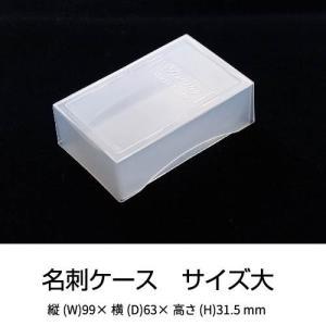 名刺ケース PP樹脂製 100枚用 サイズ大 深さ29mm|awake