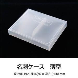 薄型 名刺 ケース  PP樹脂製  100枚用 クリア色 |awake