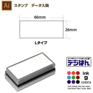 スタンプ作成 Lタイプ 26×66mm  イラストレーター データ入稿|awake