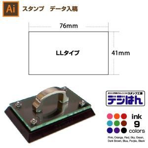 スタンプ作成 LLタイプ 41×76mm  イラストレーター データ入稿|awake