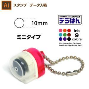 スタンプ作成  MINIタイプ 直径10mm円  イラストレーターのデータ入稿|awake