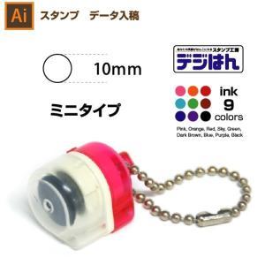 【配置画像あり Mini】デジはん ミニタイプ 直径10mm円  イラストレーター データ入稿 スタンプ作成 オリジナル オーダー awake