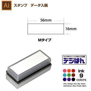 スタンプ作成 Mタイプ 16×56mm  イラストレーター データ入稿|awake