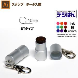 スタンプ作成  STタイプ 直径12mm円 アルミキーホルダータイプ イラストレーター データ入稿|awake