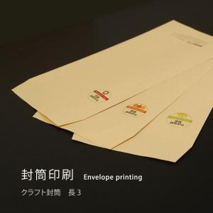 封筒 印刷 長3型 クラフト封筒 100枚単位 A43つ折りがはいる定番のサイズです。 awake