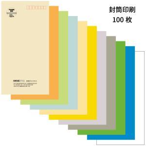 封筒 長3 印刷 【100枚】イメージ確認あり 封筒印刷 オーダー 作成 封筒 刷り込み 会社 個人 A4用紙三つ折りが入るサイズです。 awake