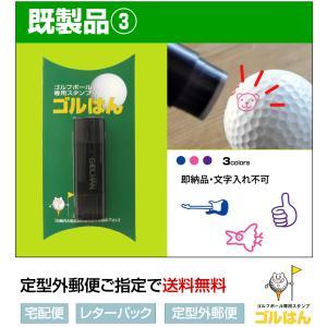 【既製品03】ゴルフボールスタンプ ゴルはん  即納 既製品 名入れ不可 校正確認無し  専用補充インク付属|awake