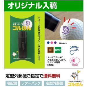 ゴルフボール用スタンプ ゴルはん ハンコでオウンネーム   オリジナルデータ入稿  専用補充インク付属|awake