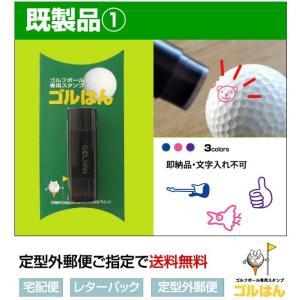 【既製品01】ゴルフボールスタンプ ゴルはん  即納 既製品 名入れ不可 校正確認無し  専用補充インク付属|awake