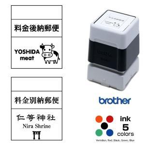 料金後納 料金別納 スタンプ 3030タイプ / 四角型21×26mm サイズは微調整も可能です。brother stamp ブラザー スタンプ awake
