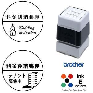 料金後納 料金別納 スタンプ 3030タイプ / 円型26×26mm 外枠サイズは微調整も可能です。brother stamp ブラザー スタンプ awake