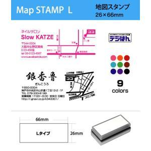 地図 スタンプ デジはん Lタイプ 26×66mm  スタンプ オーダー オリジナル 作成 インク内蔵型浸透印 シャチハタタイプ 補充インク1本付属|awake