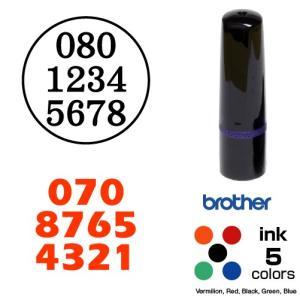 電話番号スタンプ 10mm円  ブラザーネーム10タイプ brother name10 浸透印 スタンプ台不要 連続捺印可能 スタンプ オーダー 作成|awake