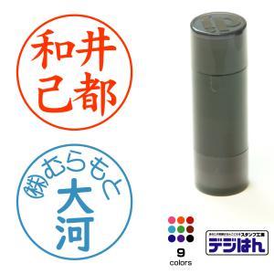 定番認印 15mm円   スタンプ オリジナル オーダー 作成 インク内蔵型浸透印 シャチハタタイプ 補充インク1本付属|awake