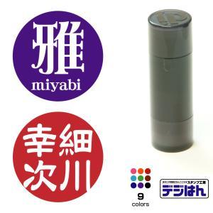 オリジナル認印 白抜き 15mm円 STMタイプ  スタンプ オリジナル オーダー 作成 インク内蔵型浸透印 シャチハタタイプ 補充インク1本付属|awake
