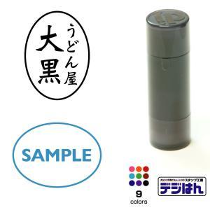 オリジナル認印 楕円形 15mm  スタンプ オリジナル オーダー 作成 インク内蔵型浸透印 シャチハタタイプ 補充インク1本付属|awake