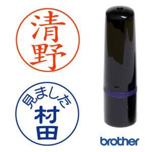 認印 10mm円  ブラザーネーム10タイプ brother name10 浸透印 スタンプ台不要 連続捺印可能 スタンプ オーダー 作成|awake