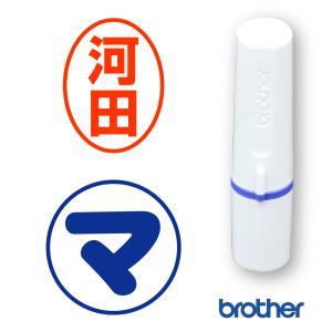 訂正印 認印 6mm円  ブラザーネーム6タイプ brother name6 スタンプ 作成 オーダー 浸透印 スタンプ台不要 連続捺印可能|awake
