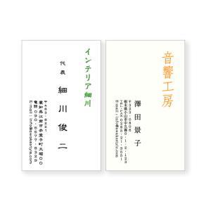 2色名刺 縦型・文字縦書き【100枚単位】名刺ケース1個付属 / ビジネス 趣味 プライベート お店 会社|awake